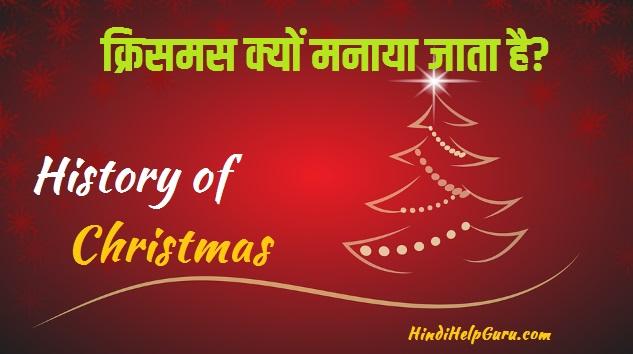 history of Christmas in hindi jankari kyo manaya jata hai
