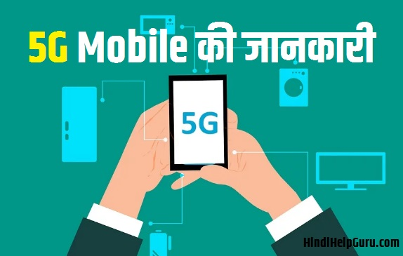 5g mobile information in hindi jankari