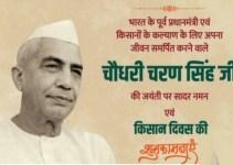 Happy Farmers day quotes kisan diwas shayari