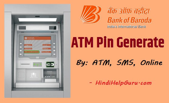 how to Generate Bank of Baroda ATM Pin Generate kaise kare