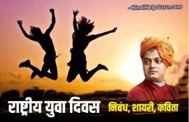 Rashtriy Yuva Diwas par Shayari Nibandh bhashan kavita in hindi me