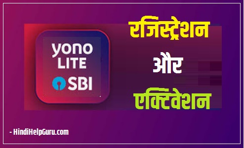 Yono lite SBI registration aur activation karne ka tarika hindi me