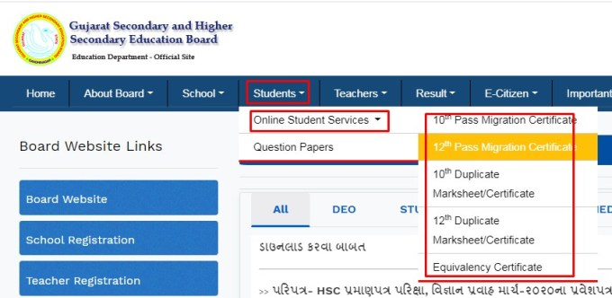 online Process for gseb duplicate marsheet std 10 12