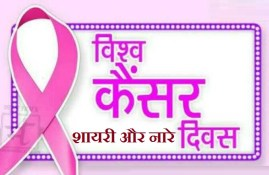World Cancer Day Quotes Shayari