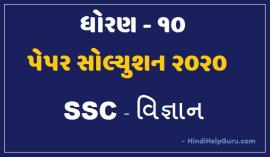 vignan - STD 10 SSC science paper Solution Gujarat