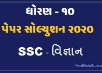 vignan - STD 10 SSC science paper Solution Gujarat