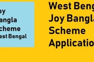 Joy Bangla pension application form pdf