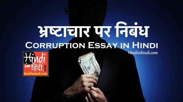 hindiinhindi Essay on Corruption in Hindi