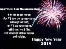 hindiinhindi Happy New Year Message in Hindi