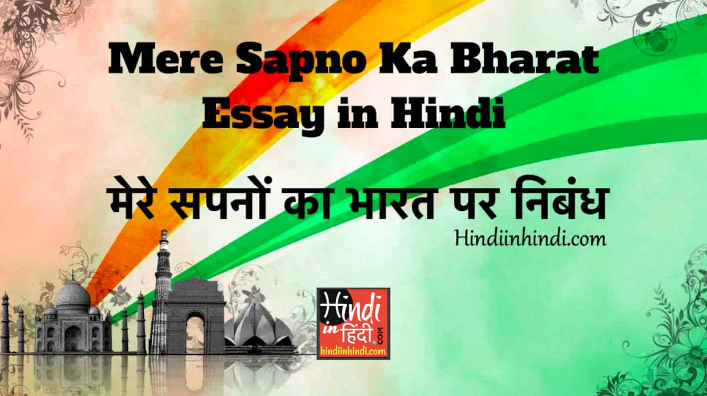 essay on mere sapno ka bharat in 500 words