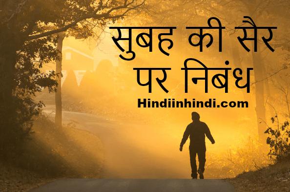 hindiinhindi Essay on Morning Walk in Hindi