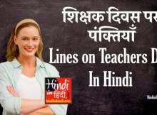 hindiinhindi Lines on Teachers Day In Hindi