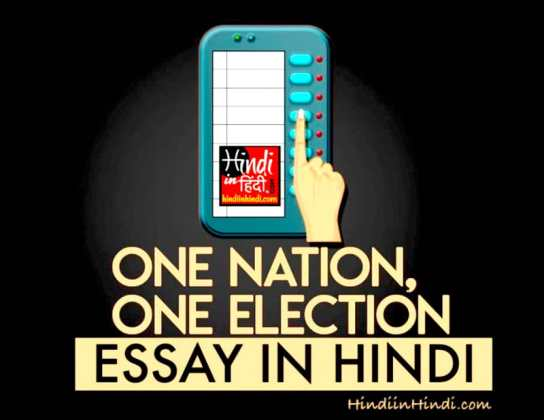 hindiinhindi One Nation One Election Essay in Hindi