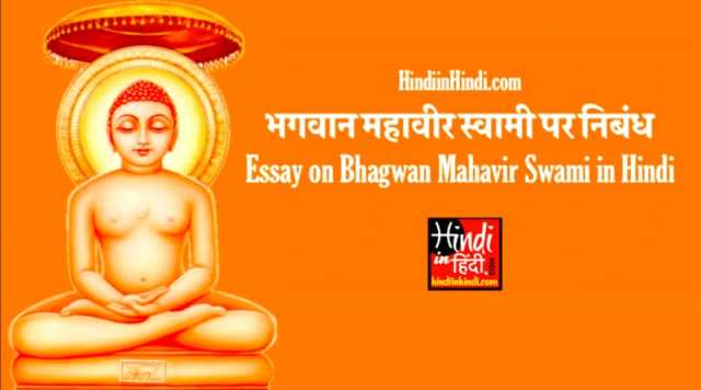 Essay on Bhagwan Mahavir Swami in Hindi