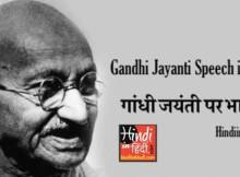 hindiinhindi Gandhi Jayanti Speech in Hindi