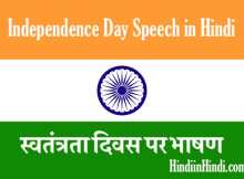 hindiinhindi Independence Day Speech in Hindi