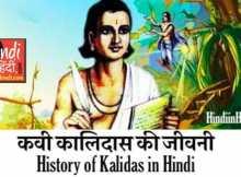 hindiinhindi Kalidas in Hindi