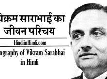 hindiinhindi Vikram Sarabhai in Hindi