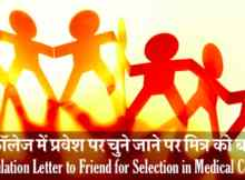 hindiinhindi Congratulation Letter to Friend for Selection in Medical College