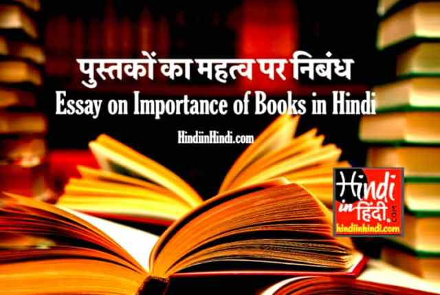 hindiinhindi Essay on Importance of Books in Hindi