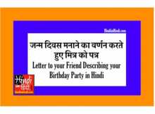 hindiinhindi Letter to your Friend Describing your Birthday Party in Hindi