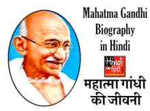 hindiinhindi Mahatma Gandhi Biography in Hindi