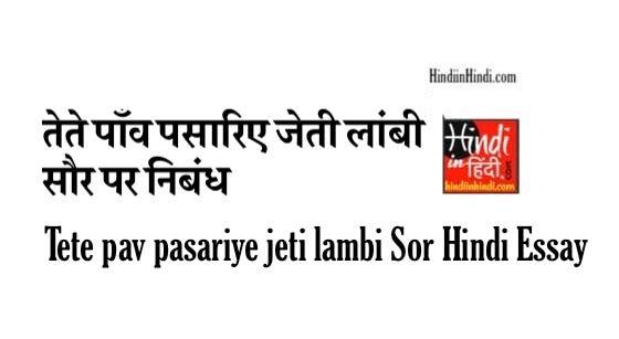 hindiinhindi Tete pav pasariye jeti lambi Sor Hindi