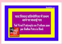hindiinhindi Vad Vivad Pratiyogita me Pratham aane par Badhai Patra in Hindi