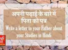 hindiinhindi Write a letter to your father about your studies in Hindi