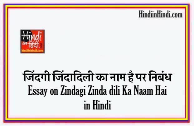 hindiinhindi Zindagi Zinda dili Ka Naam Hai in Hindi