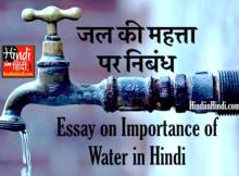 hindiinhindi Importance of Water in Hindi