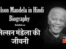 hindiinhindi Nelson Mandela in Hindi