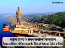 hindiinhindi Responsibilities of Citizens at the Time of National Crisis in Hindi
