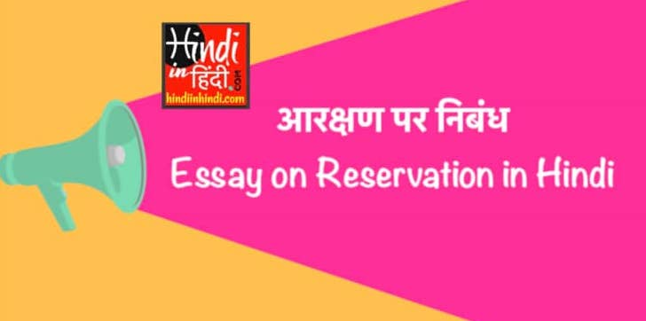 Essay on reservation college essay ghostwriters site ca