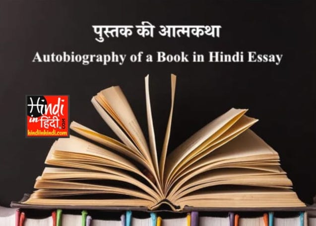 Autobiography of a Book in Hindi Essay