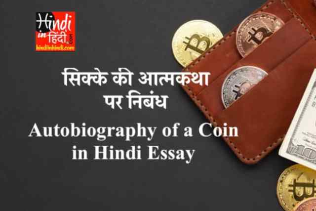 Autobiography of a Coin in Hindi Essay