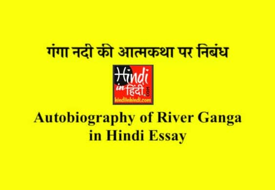 Autobiography of river ganga in hindi essay