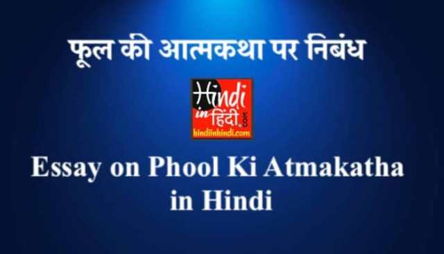 Essay on phool ki atmakatha in Hindi