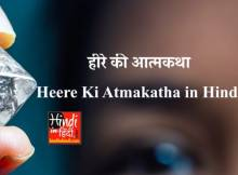 Heere Ki Atmakatha in Hindi