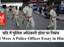 If I Were A Police Officer Essay in Hindi
