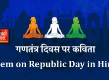 Poem on Republic Day in Hindi