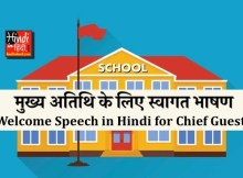 Welcome Speech in Hindi for Chief Guest