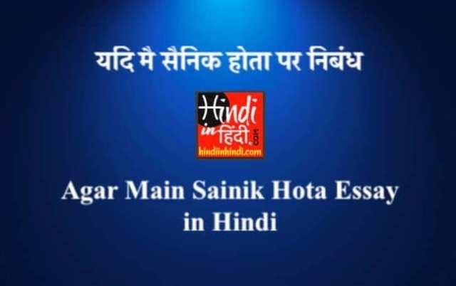 agar main sainik hota essay in hindi