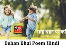 Behan Bhai poem Hindi