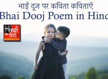 Bhai Dooj Poem in Hindi