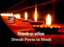 Diwali Poem in Hindi