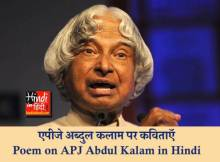 Poem on APJ Abdul Kalam in Hind