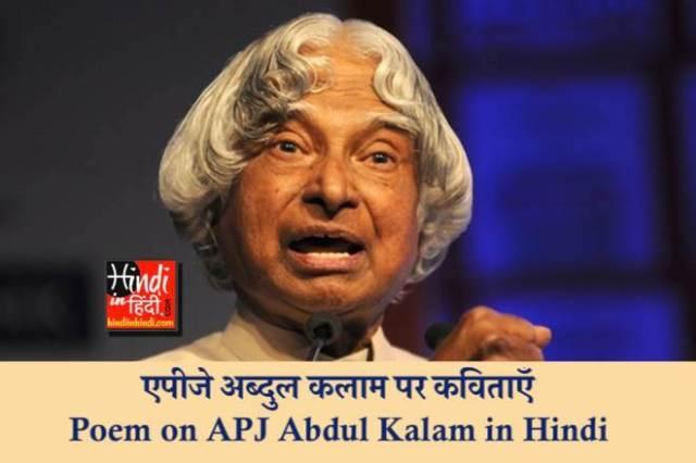 Poem on APJ Abdul Kalam in Hind