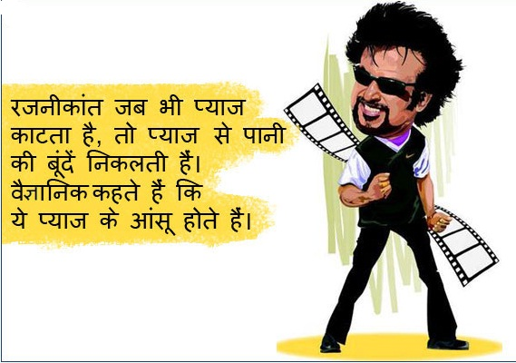 Latest Rajnikant jokes and Cutkule messages in Hindi,