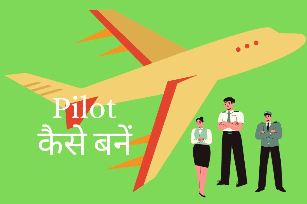 पायलट बनने का पूरा तरीका हिंदी में